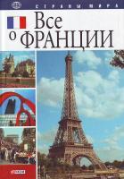 Иванова Ю. Все о Франции 978-966-03-4335-1