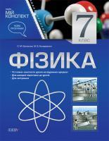 Євлахова О. М., Бондаренко М. В. Фізика. 7 клас