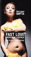 Вирта Виктория Fast Love. Женская азбука. Секс быстрого приготовления 978-5-17-056830-7, 978-9725-1416-8