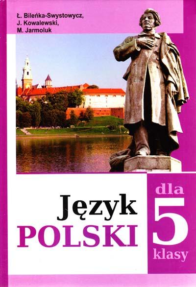 Польська мова: підручник для 5 класу » скачать книги в форматах.