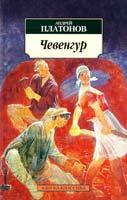 Платонов Андрей Чевенгур 978-5-389-04660-3