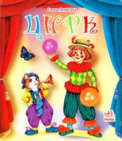 Яновська Ганна Цирк 978-966-08-0901-7