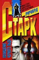 Ричард Старк Похищение черного льда 5-227-01366-7