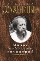 Солженицын Александр Малое собрание сочинений 978-5-389-10127-2
