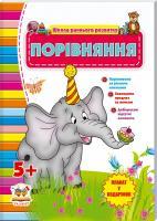 Шаповалова Е. Порівняння 978-617-695-234-3