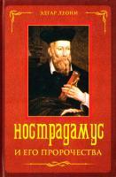 Леони Эдгар Нострадамус и его пророчества 978-5-9524-4983-1