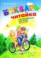 Федиенко Василий Букварь для дошкольников: Читайка 978-966-429-040-8