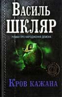 Шкляр Василь Кров кажана 978-966-14-4815-4
