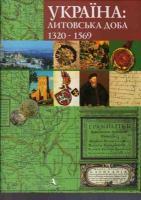 Русина Олена Україна: литовська доба 1320-1569 966-8137-30-2