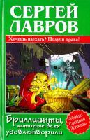 Лавров Сергей Бриллианты, которые всех удовлетворили 5-17-030538-9