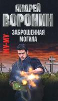 Андрей Воронин Муму. Заброшенная могила 978-985-16-8070-8