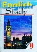 Карп'юк О. English Study. 9 кл. Підручник з англійської мови для шкіл з поглибленим вивченням англійської мови, гімназій, ліцеїв, коледжів. 3-ге вид. 966-7946-10-х