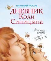 Носов Николай Дневник Коли Синицына 978-5-389-13965-7