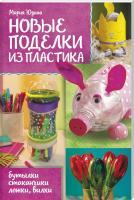 Юдина Мария Новые поделки из пластика 978-617-12-5870-9