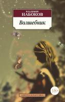 Набоков Владимир Волшебник 978-5-389-05663-3