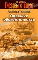 Александр Тамоников Опасные обстоятельства 978-5-699-47217-8