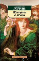 Дэвид,Герберт,Лоуренс Женщины в любви 978-5-389-03087-9