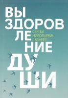 Лазарев Сергей Выздоровление души 978-5-900694-45-0