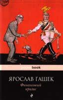 Гашек Ярослав Финансовый кризис 978-5-699-68647-6