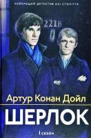 Артур Конан Дойл Шерлок. 1 сезон 978-617-629-461-0