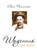 Чикаленко Євген Щоденник (1919-1920) 978-617-569-068-0