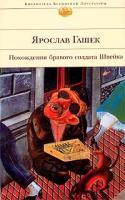 Ярослав Гашек Похождения бравого солдата Швейка 5-699-03662-8  978-5-699-03965-4