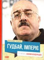 Федорін Володимир Гудбай, імперіє. Розмови з Кахою Бендукідзе 978-617-679-128-7