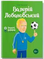 Панасов Ігор Валерій Лобановський 978-617-7453-64-1