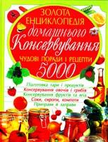 Укладач С. А. Мірошниченко Золота енциклопедія домашнього консервування 978-966-481-484-0