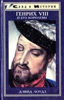 Лоудз Дэвид Генрих VIII и его королевы 5-85880-544-2