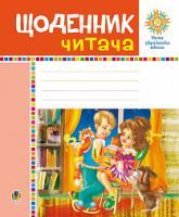 Будна Наталя Олександрівна, Головко Зоя Лук'янівна Щоденник читача. НУШ 978-966-10-5722-6