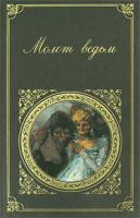 Яков Шпренгер, Генрих Крамер Молот ведьм 978-5-699-30624-4