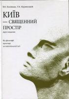 Володимир Колінько, Георгій Куровський Київ - священний простір 9789662260090