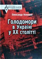 Неживий Олександр Голодомори в Україні у ХХ столітті 966-608-717-0