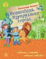 Волков Александр Любимая книга детства. Волшебник Изумрудного города 978-617-09-2016-4