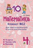 Будна Наталя Олександрівна Математика. 4 клас. Зошт №12. Дроби. 2005000007521