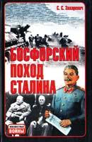 Захаревич Сергей Босфорский поход Сталина, или провал операции «Гроза» 978-985-16-1995-1