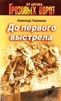 Тамоников Александр До первого выстрела 978-5-699-54071-6