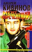 Кивинов Андрей Мент обреченный. Повести 5-224-02200-2