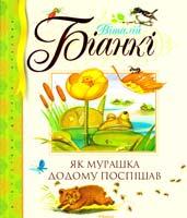 Біанкі Віталій Як Мурашка додому поспішав: казки-неказки 978-617-526-317-4