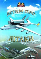 Козицький Андрій Дітям про літаки 978-617-629-055-1