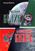 Медиков Виктор Русский волхв и Великий князь 978-5-91578-006-3