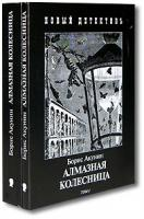 Борис Акунин Алмазная колесница (комплект из 2 книг) 5-8159-0519-4, 5-8159-0520-8, 5-8159-0521-6