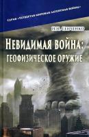 Сенченко Николай Невидимая война:геофизическое оружие 978-617-7748-02-0