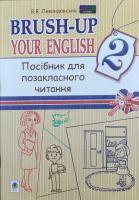 Левандовська Вікторія Вадимівна Brush-up Your English. Посібник для позакласного читання 2 клас 978-966-10-3919-2