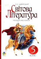 Щавурський Борис Світова література : посібник-хрестоматія для 5 класу 978-966-10-3116-5