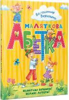 Верховень Володимир Маляткова абетка 978-966-942-664-2