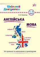 Зінов'єва Л. О. Англійська мова. 1–4 класи 978-966-284-613-3