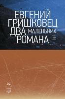 Гришковец Евгений Два маленьких романа 978-5-389-17013-1
