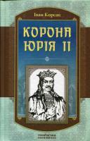 Корсак Іван Корона Юрія II 978-966-2151-70-1